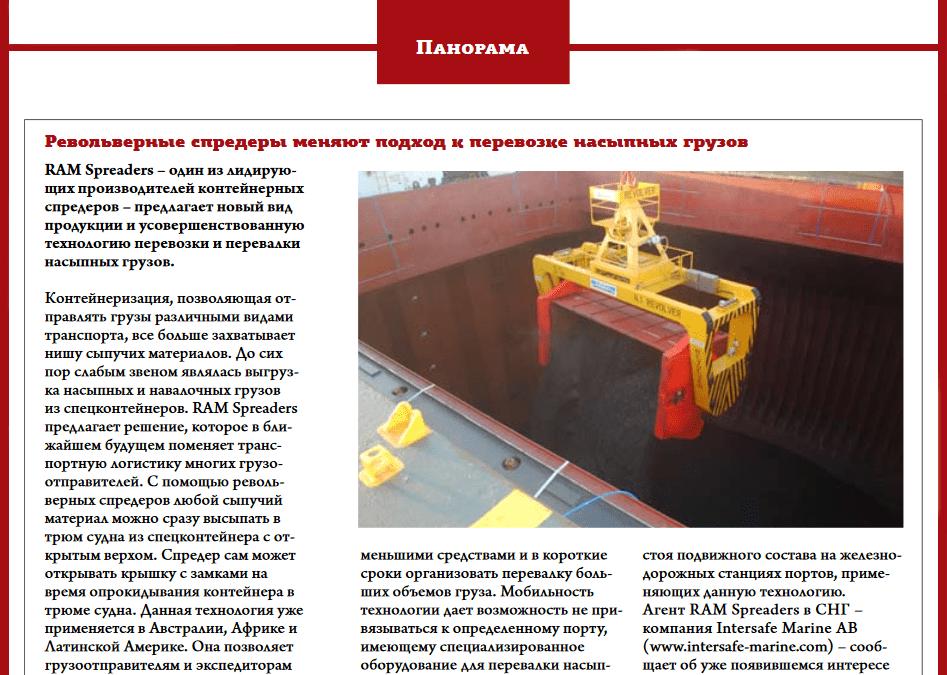 rotating spreader handles bulk in Russia